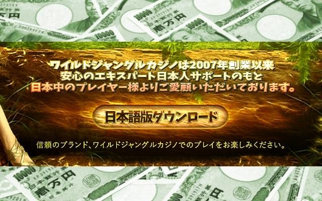 ワイルドジャングルカジノって日本人プレイヤーが多いのは逆に不安!?