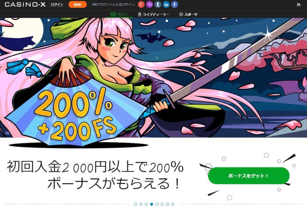 MasterCard(マスターカード)クレジットカード入金できるオンラインカジノ「カジノエックス」