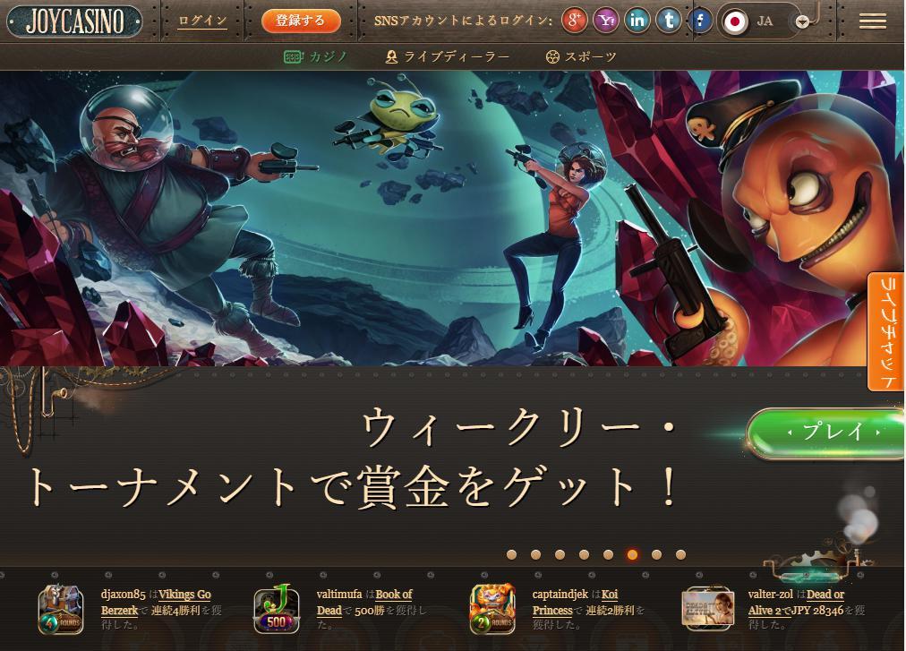 マスターカード対応オンラインカジノ JOY CASINO(ジョイカジノ)