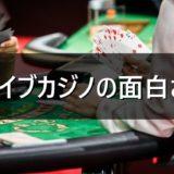 ライブカジノの面白さ