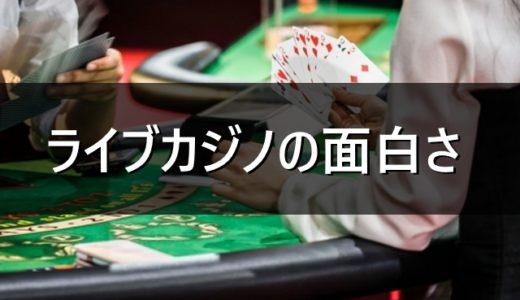 ライブカジノの仕組み!ライブバカラの勝率50%で儲かる