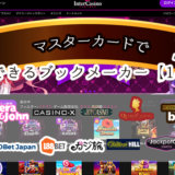 マスターカードで入金できるオンラインカジノ【14選】