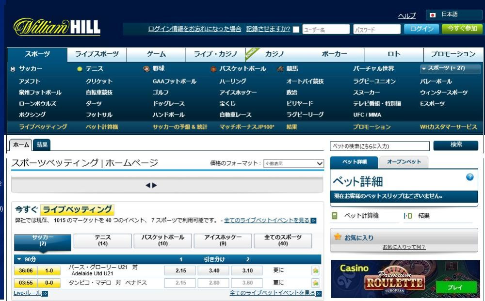 VISAカード対応オンラインカジノのウィリアムヒルスポーツ(カジノ)