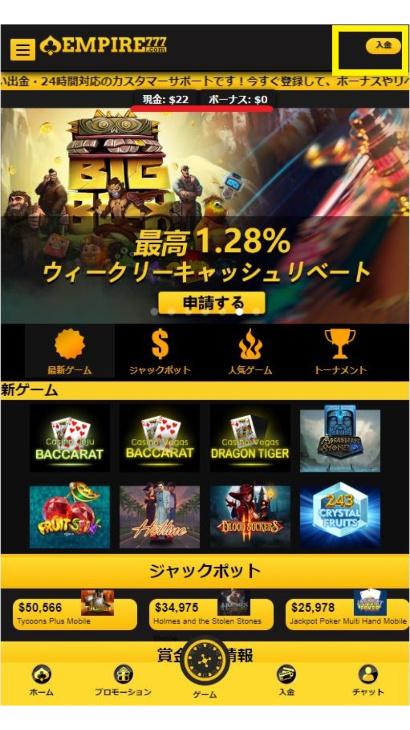 エンパイアカジノトップ画面