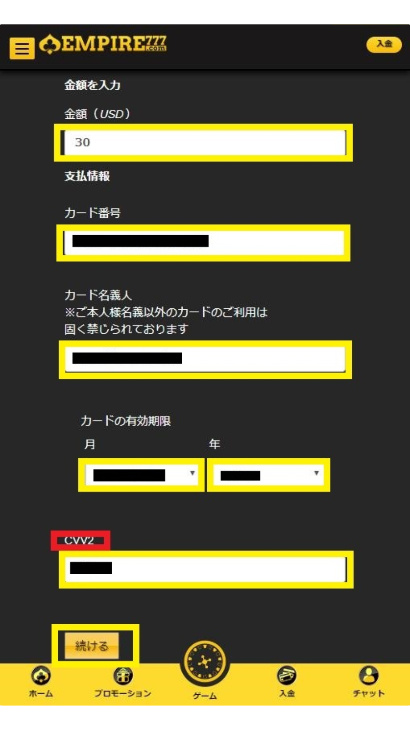 エンパイアカジノのVISA情報入力画面