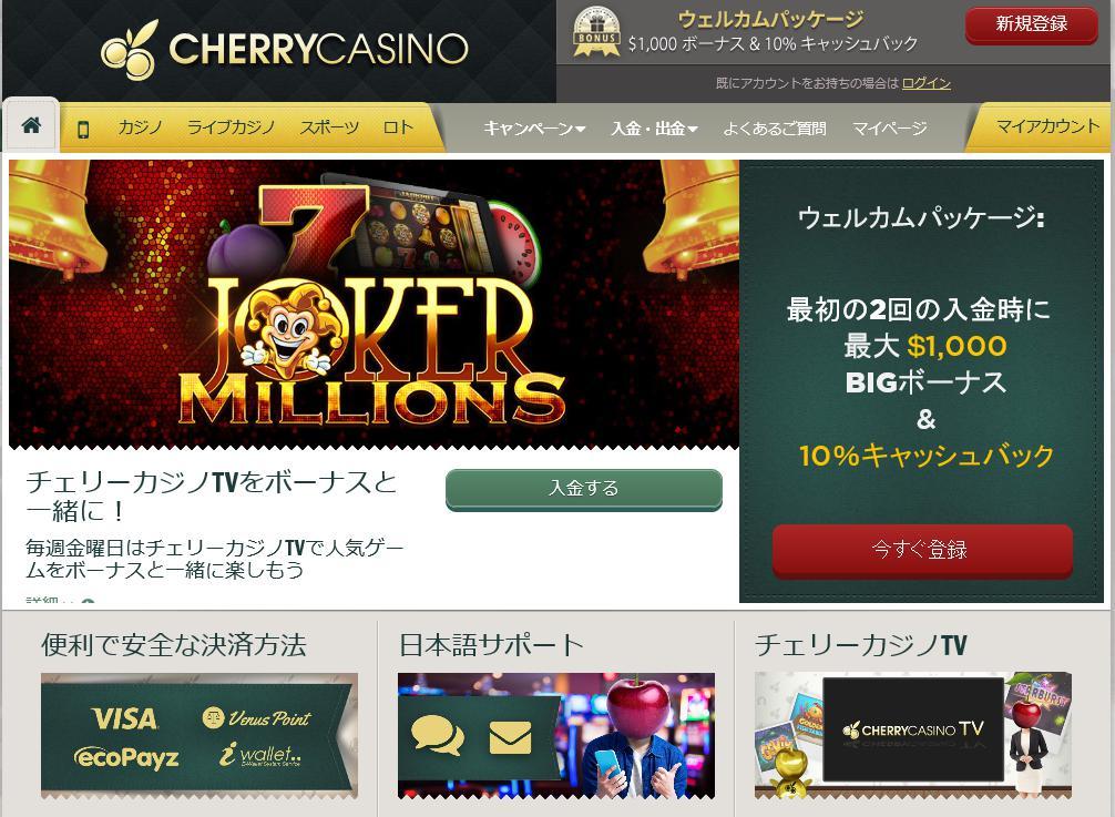 Cherry Casino(チェリーカジノ)はバンドルカード対応オンラインカジノ