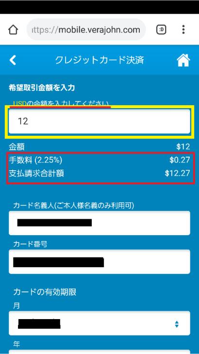 VISAで入金する金額を入力する