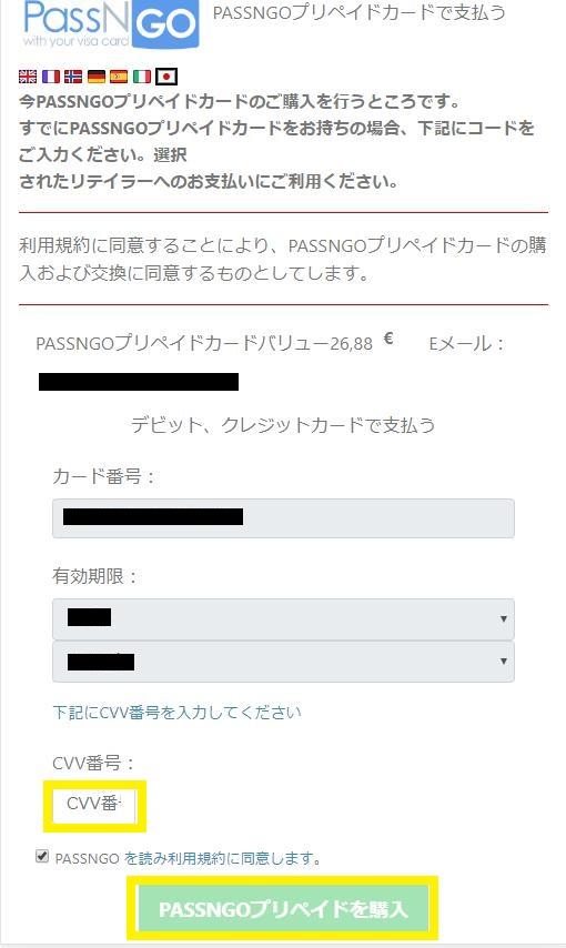 「PassNGO」でプリペイドカードを購入する画面