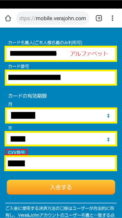 VISAの登録情報入力画面(カード番号、名義人、有効期限、CVV)