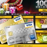 エンパイアカジノのVISAカード入金方法と手順