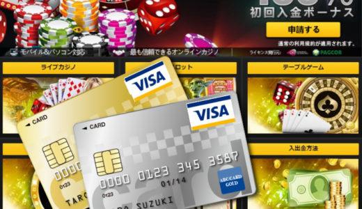 エンパイアカジノのVISAクレジット入金方法と手順