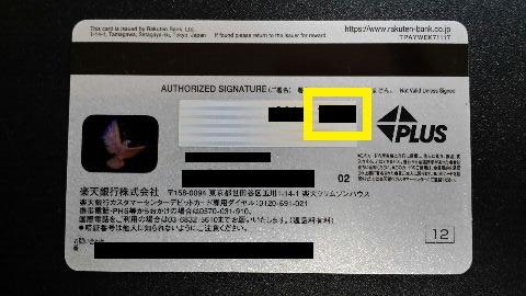 クレジットカードのCVV(セキュリティコード)