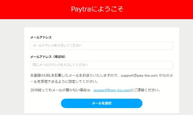Paytra(ペイトラ)アカウントを作ってから入金
