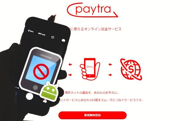 Paytra(ペイトラ)はアプリがある?