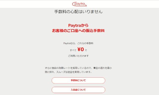 Paytra(ペイトラ)に手数料はかかる?