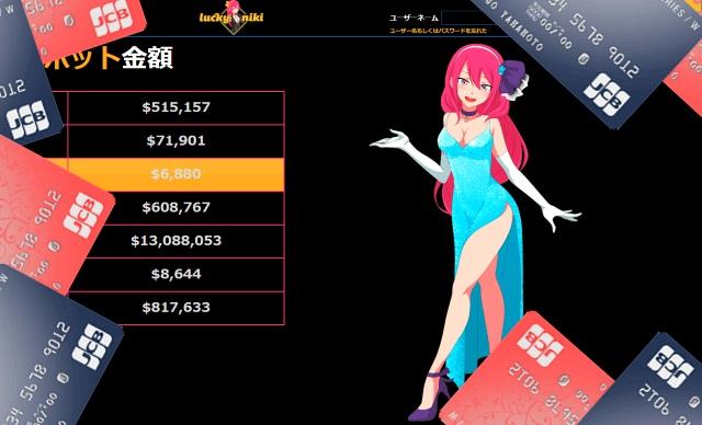 JCBカードで入金できるオンラインカジノ