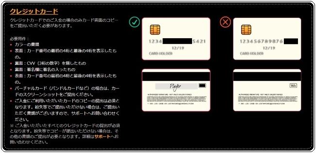 カードの情報を入力する