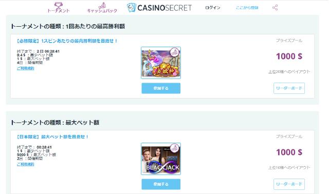 カジノシークレットのトーナメント