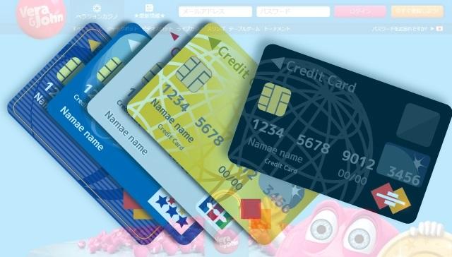 クレジットカード種類別のオンラインカジノ一覧