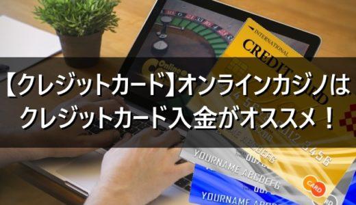 クレジットカード対応オンラインカジノ