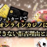 クレジットカードでオンラインカジノに入金できない拒否理由と対処法