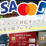 クレジットカード対応オンラインカジノ!クレカ入金で即プレイ♪