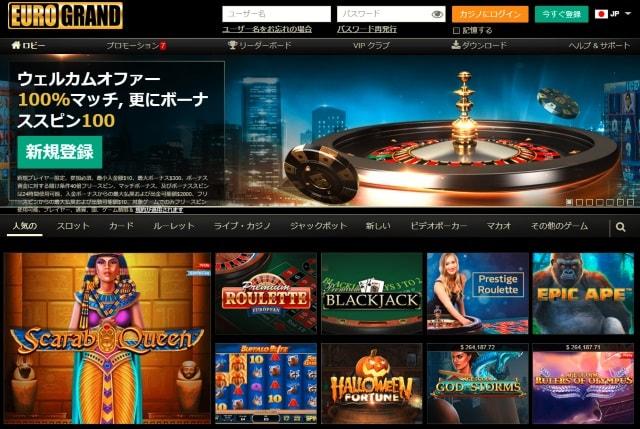 Eurograndカジノ