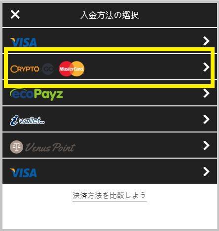 インターカジノ入金方法からCRYPTO MASTERCARDを選択