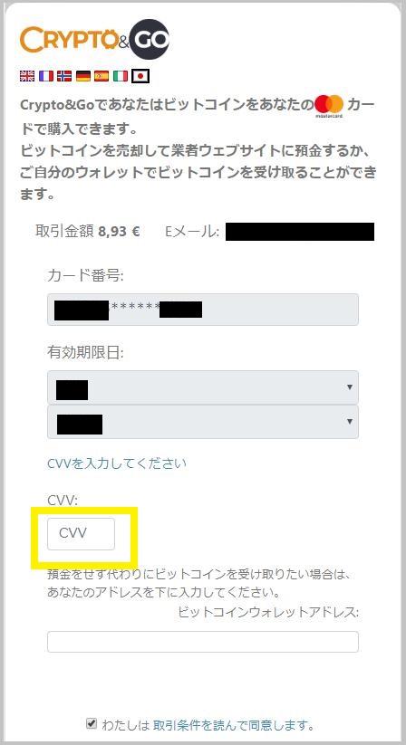 インターカジノの二回目のCVVコードを入力