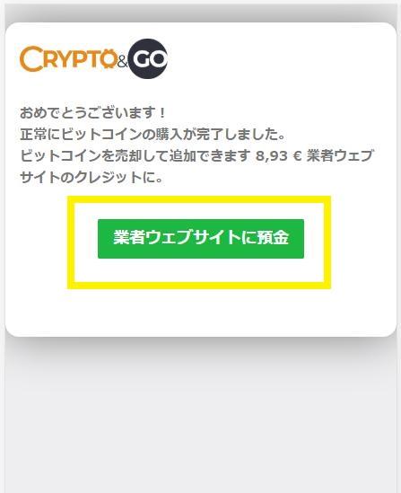 インターカジノ入金時にCRYPTO&GOへの入金を確定