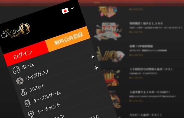 【入金不要ボーナス】ライブカジノハウスに登録するだけ!