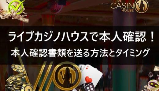 ライブカジノハウスで本人確認!本人確認書類を送る方法とタイミング