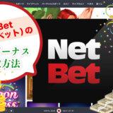 NetBet(ネットベット)の入金ボーナス受取方法