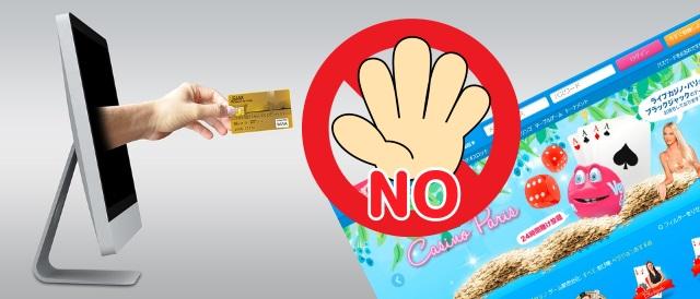 クレジットカードで入金できない理由と対処法