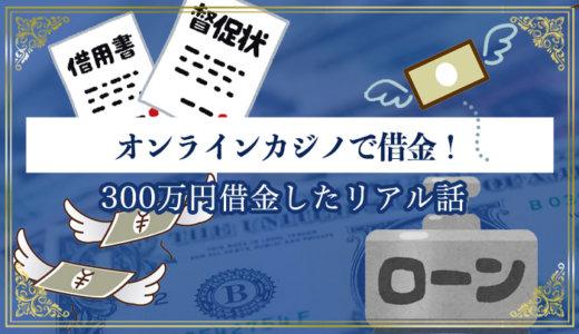 オンラインカジノで借金!300万円借金したベラジョン体験談