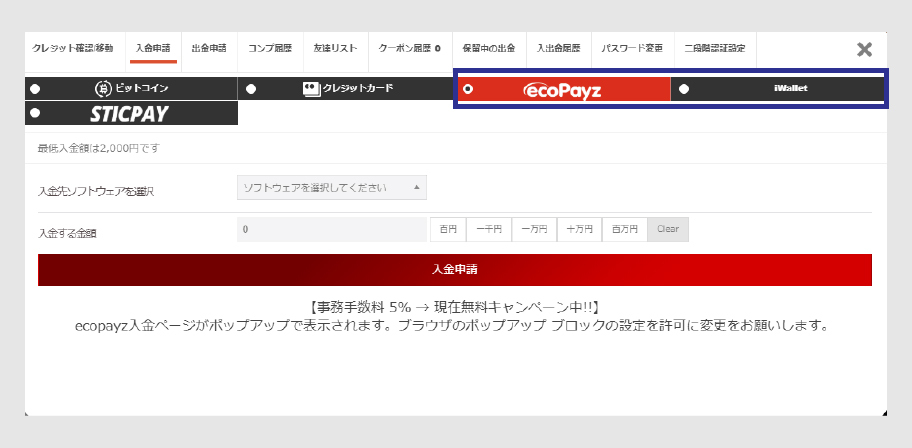 ecoPayz(エコペイズ)・iWallet(アイウォレット)を選択