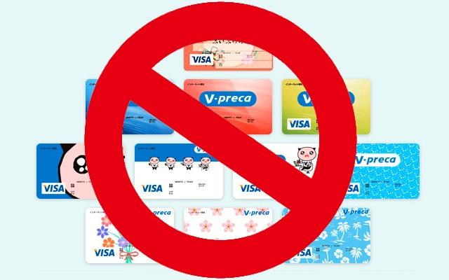Paytra(ペイトラ)はプリペイドカードが使える?