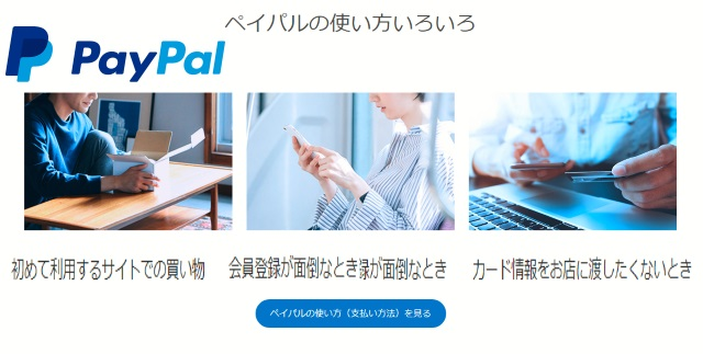 PayPal(ペイパル)の使い方