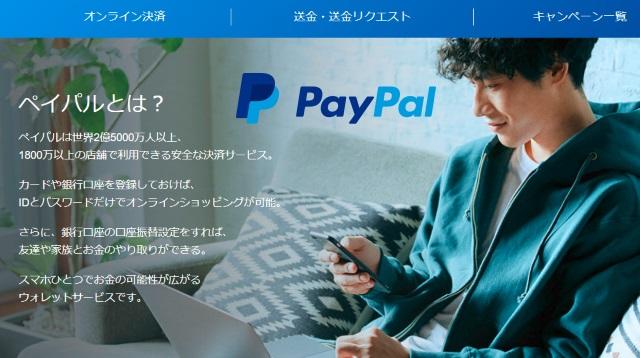 PayPal(ペイパル)って何?