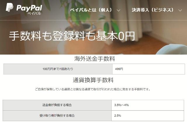 PayPal(ペイパル)は手数料無料