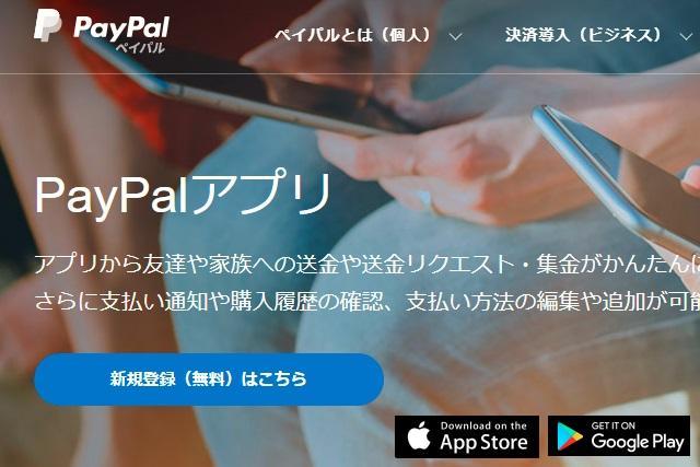 PayPal(ペイパル)アプリでもっと便利に!