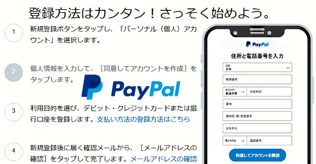 ①PayPal(ペイパル)のアカウントを作ろう