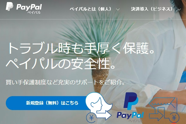 PayPal(ペイパル)は安全性も問題なし