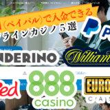 PayPal(ペイパル)で入金できるオンラインカジノ5選