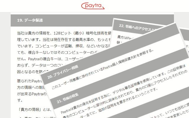 Paytra(ペイトラ)の安全性をチェック