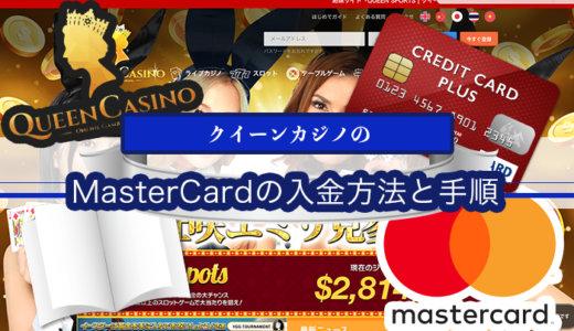 クイーンカジノのMasterCard(マスターカード)入金方法と手順