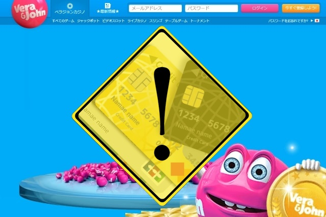 クレジットカード入金の注意点