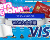ベラジョンカジノでVISA(クレジットカード)入金手順