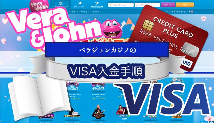 ベラジョンカジノでVISA入金手順