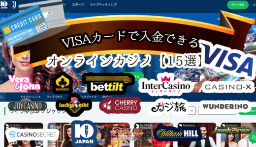 VISAカードで入金できるオンラインカジノ【15選】